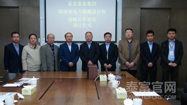 泰富与湖南省电力勘测设计院签订战略合作协议图片